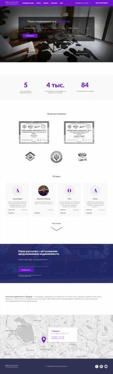 Агентство недвижимости | Интерфейс