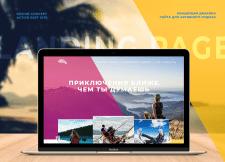 Концепция дизайна сайта для активного отдыха