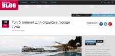 ТОП 5 пляжей в Сочи