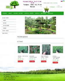 Сайт під ключ biotree.com.ua