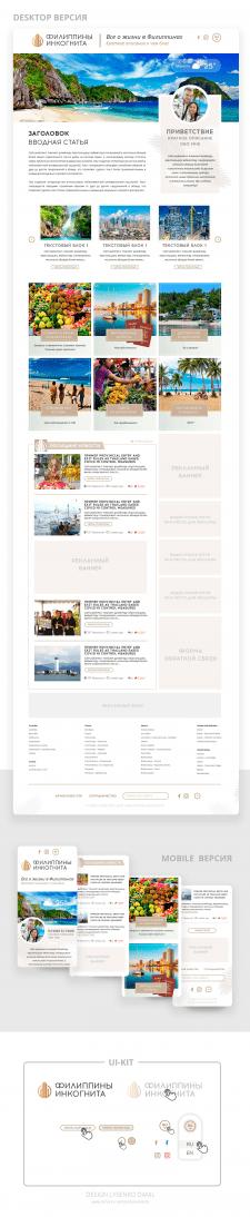 Дизайн новостного блога о жизни в Филиппинах