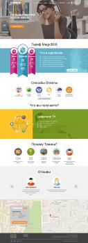Верстка главной страницы TOMICA.ru