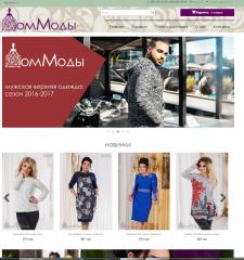 Интернет магазин одежды 7км Одесса
