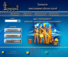 Дизайн сайта Термофит
