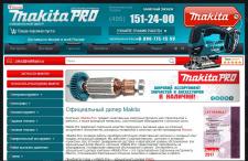 Наполнение интернет-магазина MakitaPRO