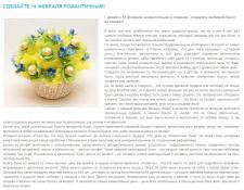 """Статья на тему """"Сладкие букеты"""""""