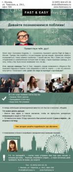 Письмо для рассылки (языковая школа)