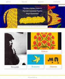 Сайт народной художницы Украины Марии Примаченко