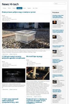 Информационный сайт про технологии
