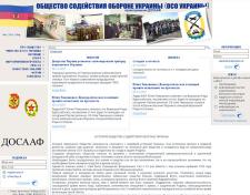 Разработка сайта для (Общества содействия обороне Украины)