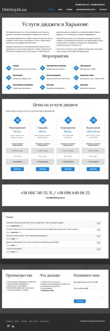 Редизайн сайта Didzhej.kh.ua