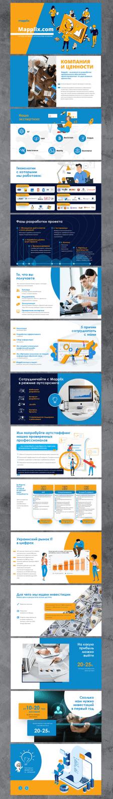 Digital agency презентация