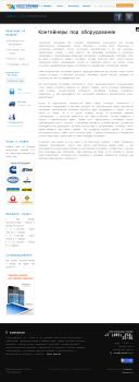 Техническое описание металлокострукций
