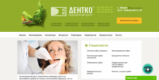 "Корпоративный сайт сети стоматологий ""Дентко"""