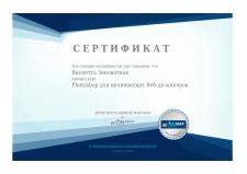 Мой сертификат по курсу