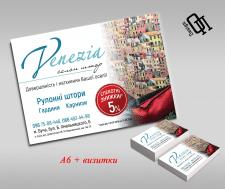Pos-материалы Venezia