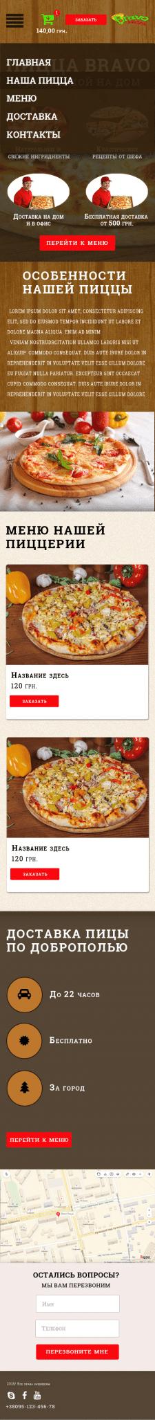 Пиццерия BRAVO мобильная версия