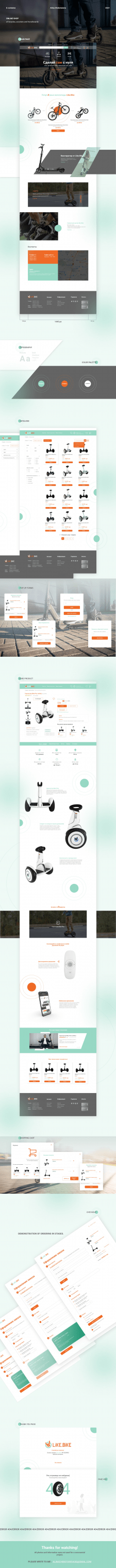 Online store of bicycles, scooters and hoverboards