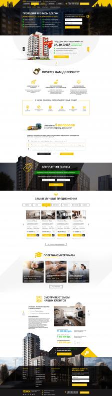Полный дизайн сайта агенства недвижимости