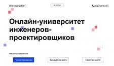 Сайт. Онлайн-университет alfa-education