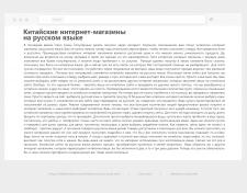 Китайские интернет-магазины на русском языке