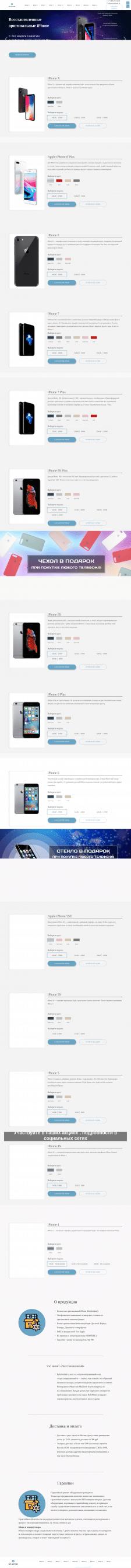 Лендинг по продаже iphone refrestore.ru