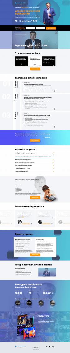 Landing Page для психолога Карпачёва Дмитрия