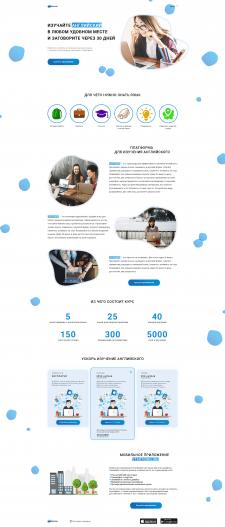Дизайн сайта для изучения английского языка