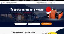 Оптимизация и тех. аудит сайта по продаже котлов
