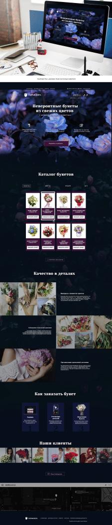 Разработка landing page  для Украфлора