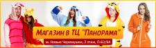 Баннер для сайта пижам №7