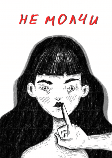 Не Молчи