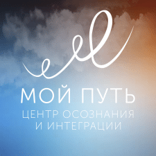 Логотип МОЙ ПУТЬ