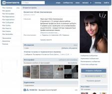 Косметолог в Вконтакте