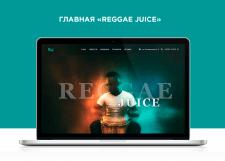 """Дизайн главной страницы """"REGGAE JUICE"""""""