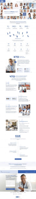 Онкологические центры Германии