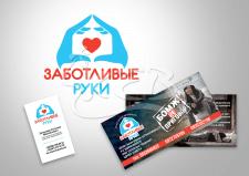 "Логотип, визитка, флаер ОО""Заботливые руки"""