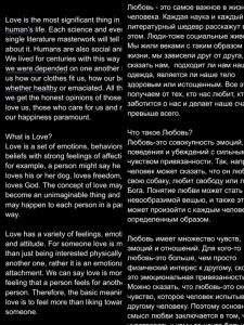 Перевод текста с английского на русский