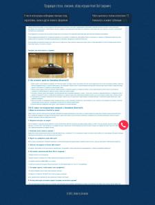 Продающий текст, обзор игрушки Hover Ball