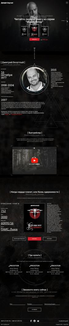 Сайт автора Дмитрия Безуглого