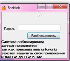 Программа для защиты своих программ на компьюетере