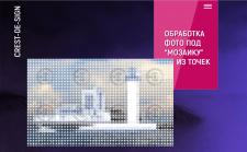 """Рисунок из кружков """"Порт Одессы"""""""