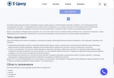 Интернет-магазин стройматериалов Е-Центр
