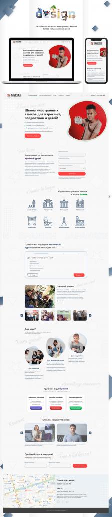 Дизайн сайта Школы иностранных языков