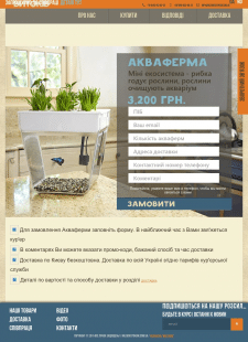 Сайт каталог Акваферма