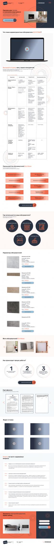 Сайт для EcoStone
