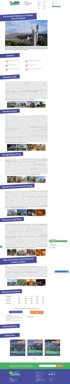 Локалізація розділу сайту туристичного оператора