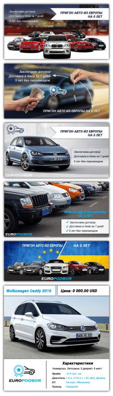 """Баннеры для соц сетей """"Авто из Европы"""""""