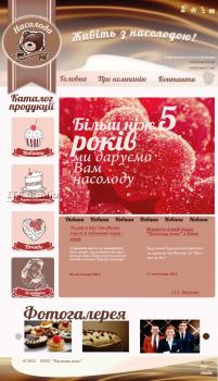 """Кондитерская фабрика """"Насолода"""""""