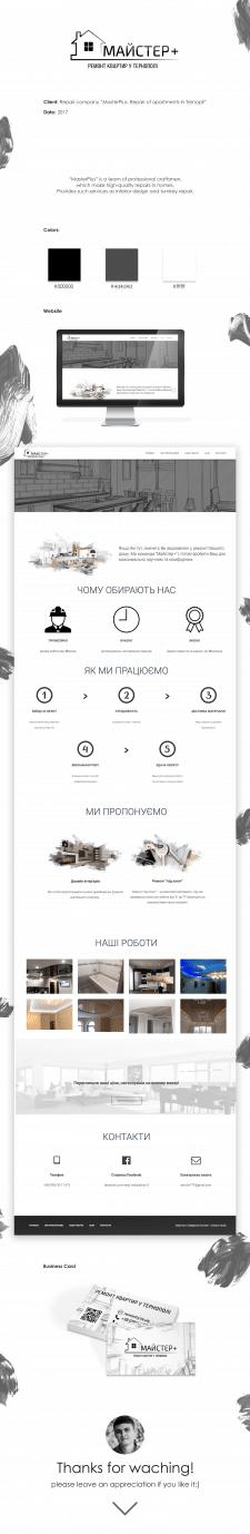 """Розробка веб-сайту для """"Майстер+"""""""